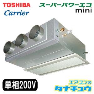 ABEA08037JM 東芝 業務用エアコン 3馬力 ビルトイン 単相200V シングル mini ワイヤード(メーカー直送)