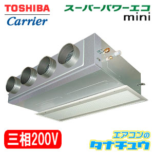 ABEA16037M 東芝 業務用エアコン 6馬力 ビルトイン 三相200V シングル mini ワイヤード(メーカー直送)