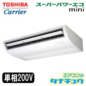ACEA06337JX 東芝 業務用エアコン 2.5馬力 天吊 単相200V シングル mini ワイヤレス(メーカー直送)
