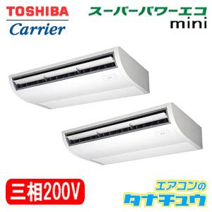 ACEB14037X 東芝 業務用エアコン 5馬力 天吊 三相200V ツイン mini ワイヤレス(メーカー直送)