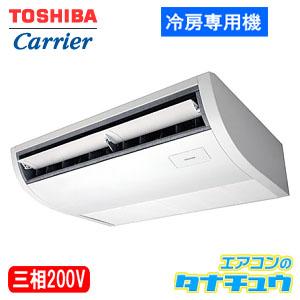 ACRA04087X 東芝 業務用エアコン 1.5馬力 天井吊 三相200V シングル 冷房専用 ワイヤレス (メーカー直送)(/ACRA04087X/)