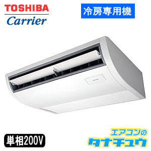 ACRA05087JX 東芝 業務用エアコン 2馬力 天井吊 単相200V シングル 冷房専用 ワイヤレス (メーカー直送)(/ACRA05087JX/)