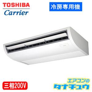 ACRA08087X 東芝 業務用エアコン 3馬力 天井吊 三相200V シングル 冷房専用 ワイヤレス (メーカー直送)(/ACRA08087X/)
