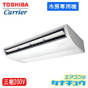 ACRA14087X 東芝 業務用エアコン 5馬力 天井吊 三相200V シングル 冷房専用 ワイヤレス (メーカー直送)(/ACRA14087X/)