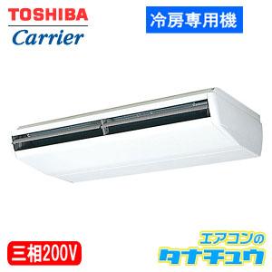 ACRA22427M 東芝 業務用エアコン 8馬力 天井吊 三相200V シングル 冷房専用 ワイヤード (メーカー直送)(/ACRA22427M/)