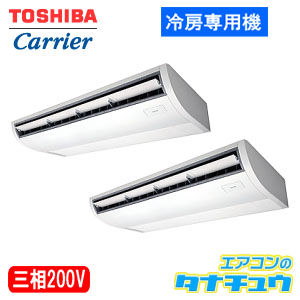 ACRB22487M 東芝 業務用エアコン 8馬力 天井吊 三相200V 同時ツイン 冷房専用 ワイヤード (メーカー直送)(/ACRB22487M/)