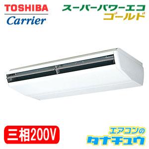 ACSA28027M 東芝 業務用エアコン 10馬力 天井吊 三相200V シングル ゴールド ワイヤード (メーカー直送)(/ACSA28027M/)