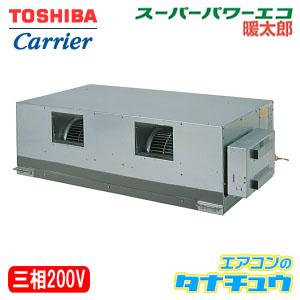 ADHA14054M 東芝 業務用エアコン ダクト 5馬力 シングル 三相200V 寒冷地仕様 ワイヤードリモコン(メーカー直送)