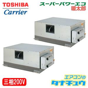 (受注生産品)ADHB11254M-R 東芝 業務用エアコン ダクト 4馬力 同時ツイン 三相200V 寒冷地仕様 ワイヤードリモコン(メーカー直送)