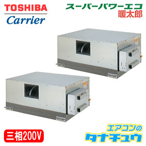 (受注生産品)ADHB16054M-R 東芝 業務用エアコン ダクト 6馬力 同時ツイン 三相200V 寒冷地仕様 ワイヤードリモコン(メーカー直送)