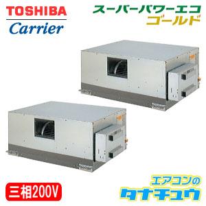 ADSB11257M 東芝 業務用エアコン 4馬力 ダクト 三相200V 同時ツイン ゴールド ワイヤード (メーカー直送)(/ADSB11257M/)