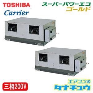 ADSB28057M 東芝 業務用エアコン 10馬力 ダクト 三相200V 同時ツイン ゴールド ワイヤード (メーカー直送)(/ADSB28057M/)
