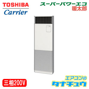(受注生産品)AFHA11264B-R 東芝 業務用エアコン 床置スタンド 4馬力 シングル 三相200V 寒冷地仕様 リモコン内蔵(メーカー直送)