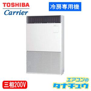 AFRA22467B 東芝 業務用エアコン 8馬力 床置スタンド 三相200V シングル 冷房専用 ワイヤード (メーカー直送)(/AFRA22467B/)