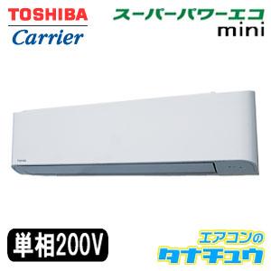 AKEA08037JX 東芝 業務用エアコン 3馬力 壁掛 単相200V シングル mini ワイヤレス(メーカー直送)
