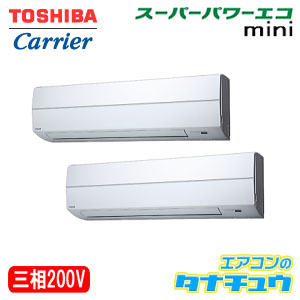 AKEB14067M 東芝 業務用エアコン 5馬力 壁掛 三相200V 同時ツイン mini ワイヤード (メーカー直送)(/AKEB14067M/)