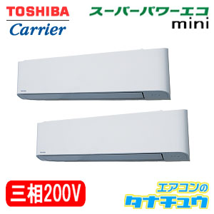 AKEB16037X 東芝 業務用エアコン 6馬力 壁掛 三相200V ツイン mini ワイヤレス(メーカー直送)