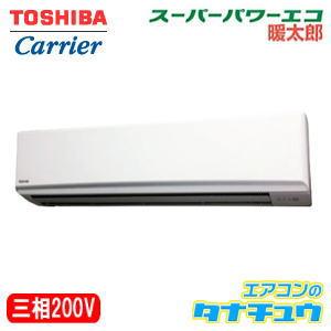 AKHA11234X 東芝 業務用エアコン 4馬力 壁掛 三相200V シングル ウルトラ ワイヤレス (メーカー直送)(/AKHA11234X/)