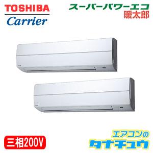 (受注生産品)AKHB08064M-R 東芝 業務用エアコン 壁掛 3馬力 同時ツイン 三相200V 寒冷地仕様 ワイヤードリモコン(メーカー直送)