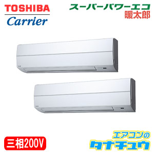(受注生産品)AKHB11264M-R 東芝 業務用エアコン 壁掛 4馬力 同時ツイン 三相200V 寒冷地仕様 ワイヤードリモコン(メーカー直送)