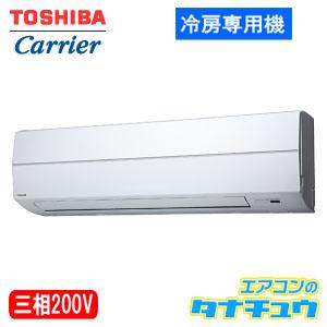 AKRA08067M 東芝 業務用エアコン 3馬力 壁掛 三相200V シングル 冷房専用 ワイヤード (メーカー直送)(/AKRA08067M/)