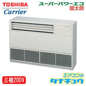 ALHA08054B 東芝 業務用エアコン 床置サイド 3馬力 シングル 三相200V 寒冷地仕様 リモコン内蔵(メーカー直送)