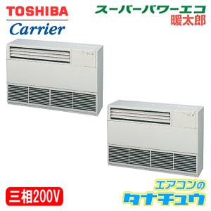(受注生産品)ALHB16054B-R 東芝 業務用エアコン 床置サイド 6馬力 同時ツイン 三相200V 寒冷地仕様 リモコン内蔵(メーカー直送)
