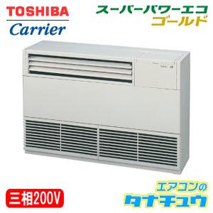 ALSA08057B 東芝 業務用エアコン 床置サイド 3馬力 シングル 三相200V 省エネ仕様 リモコン内蔵(メーカー直送)
