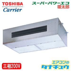 (受注生産品)APHA14054M-R 東芝 業務用エアコン 厨房用 5馬力 シングル 三相200V 寒冷地仕様 ワイヤードリモコン(メーカー直送)