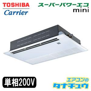 ASEA06337JX 東芝 業務用エアコン 2.5馬力 天カセ1方向 単相200V シングル mini ワイヤレス(メーカー直送)