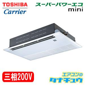 ASEA08037X 東芝 業務用エアコン 3馬力 天カセ1方向 三相200V シングル mini ワイヤレス(メーカー直送)