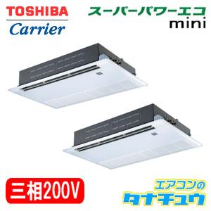 ASEB14037M 東芝 業務用エアコン 5馬力 天カセ1方向 三相200V ツイン mini ワイヤード(メーカー直送)