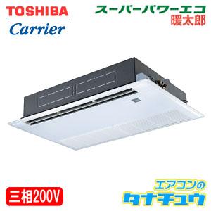 (受注生産品)ASHA08054M-R 東芝 業務用エアコン 天カセ1方向 3馬力 シングル 三相200V 寒冷地仕様 ワイヤードリモコン(メーカー直送)