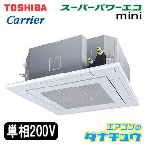 AUEA06337JM 東芝 業務用エアコン 2.5馬力 天カセ4方向 単相200V シングル mini ワイヤード(メーカー直送)