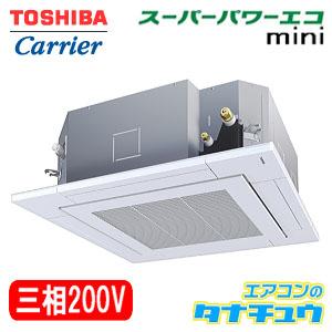 AUEA08077X 東芝 業務用エアコン 3馬力 天カセ4方向 三相200V シングル mini ワイヤレス(メーカー直送)