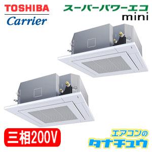 AUEB14037M 東芝 業務用エアコン 5馬力 天カセ4方向 三相200V ツイン mini ワイヤード(メーカー直送)