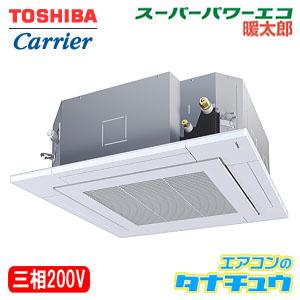 (受注生産品)AUHA08074M-R 東芝 業務用エアコン 天カセ4方向 3馬力 シングル 三相200V 寒冷地仕様 ワイヤードリモコン(メーカー直送)
