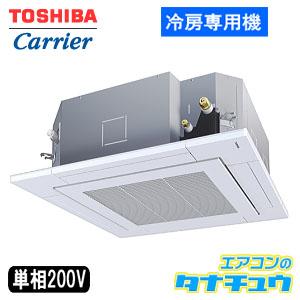 AURA04077JM 東芝 業務用エアコン 1.5馬力 天カセ4方向 単相200V シングル 冷房専用 ワイヤード (メーカー直送)(/AURA04077JM/)