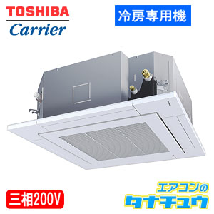 AURA05677X 東芝 業務用エアコン 2.3馬力 天カセ4方向 三相200V シングル 冷房専用 ワイヤレス (メーカー直送)(/AURA05677X/)