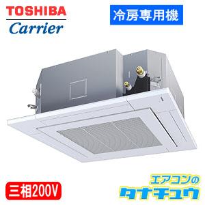 AURA08077X 東芝 業務用エアコン 3馬力 天カセ4方向 三相200V シングル 冷房専用 ワイヤレス (メーカー直送)(/AURA08077X/)