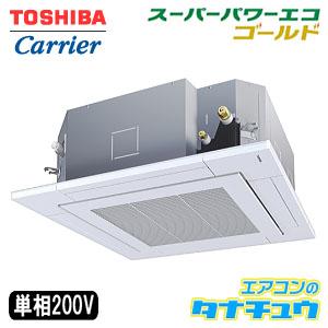 AUSA06377JX 東芝 業務用エアコン 2.5馬力 天カセ4方向 単相200V シングル ゴールド ワイヤレス (メーカー直送)(/AUSA06377JX/)