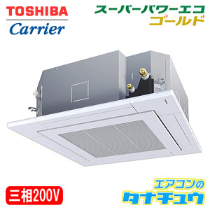 AUSA06377M東芝業務用エアコン2.5馬力天カセ4方向三相200Vシングルゴールドワイヤード(メーカー直送)(/AUSA06377M/)