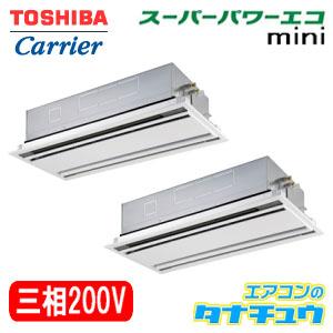 AWEB11237X 東芝 業務用エアコン 4馬力 天カセ2方向 三相200V ツイン mini ワイヤレス(メーカー直送)