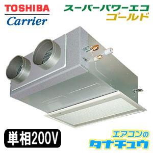 RBSA05033JM 東芝 業務用エアコン 2馬力 ビルトイン 単相200V シングル ゴールド ワイヤード(メーカー直送)