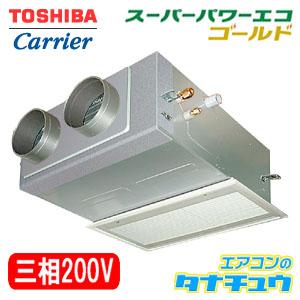 RBSA05633M 東芝 業務用エアコン 2.3馬力 ビルトイン 三相200V シングル ゴールド ワイヤード(メーカー直送)