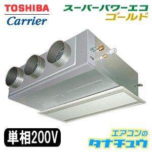 RBSA06333JM 東芝 業務用エアコン 2.5馬力 ビルトイン 単相200V シングル ゴールド ワイヤード(メーカー直送)