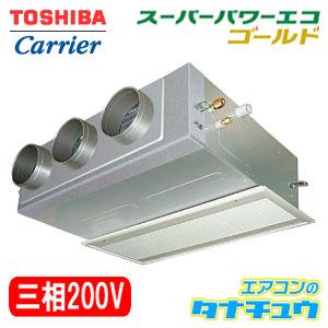 RBSA06333M 東芝 業務用エアコン 2.5馬力 ビルトイン 三相200V シングル ゴールド ワイヤード(メーカー直送)