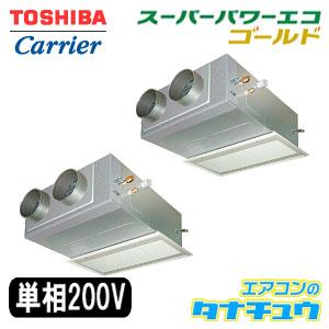 RBSB08033JM 東芝 業務用エアコン 3馬力 ビルトイン 単相200V ツイン ゴールド ワイヤード(メーカー直送)