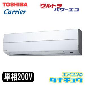 RKXA08012JX 東芝 業務用エアコン 3馬力 壁掛 単相200V シングル ウルトラ ワイヤレス(メーカー直送)