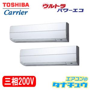 RKXB16012M 東芝 業務用エアコン 6馬力 壁掛 三相200V 同時ツイン ウルトラ ワイヤード (メーカー直送)(/RKXB16012M/)